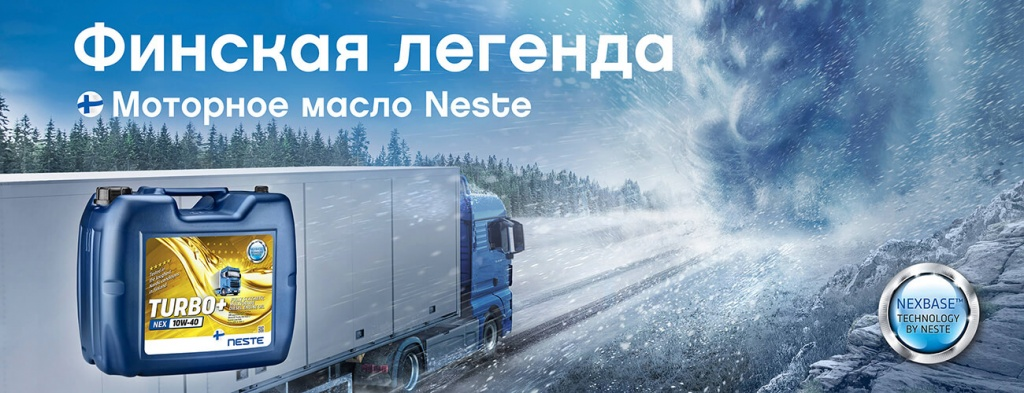 Great_Neste_Truck_winter_wolf_1300x500.jpg
